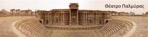 Palmyra2