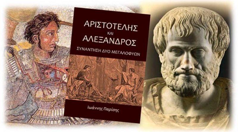 « Αριστοτέλης και Αλέξανδρος» Παρουσίαση  βιβλίου με την ευκαιρία του Επετειακού Έτους Αριστοτέλη