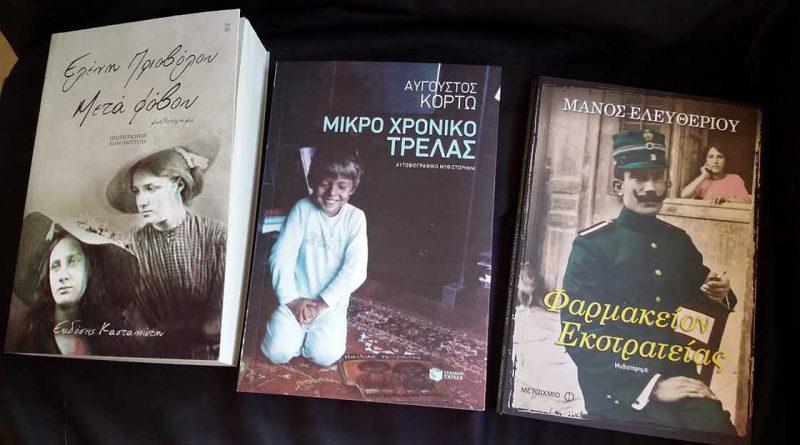 βιβλια-monogram-kosmonea-004