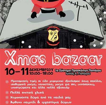 1ο Σύστημα Προσκόπων Παπάγου. Χριστουγεννιάτικο bazaar