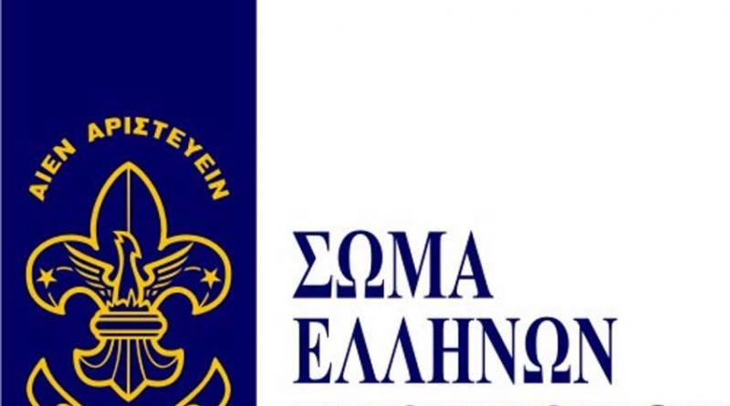 σωμα-ελληνων-προσκοπων-kosmonea-001