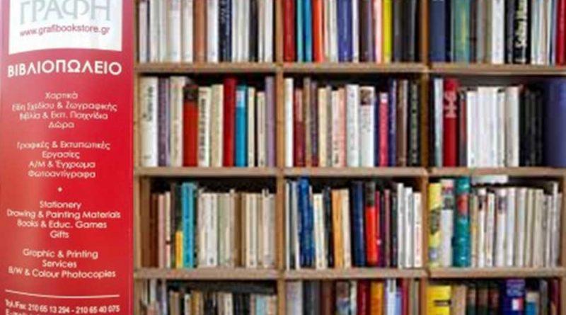 βιβλιοπωλείο-γραφή-kosmonea-001
