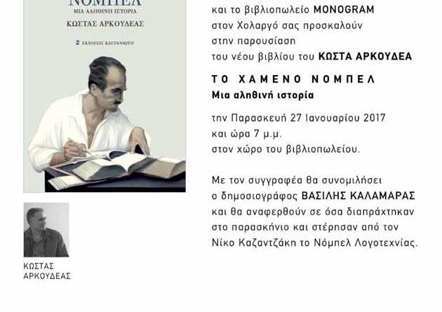 βιβλιοπωλείο-monogram-kosmonea-001