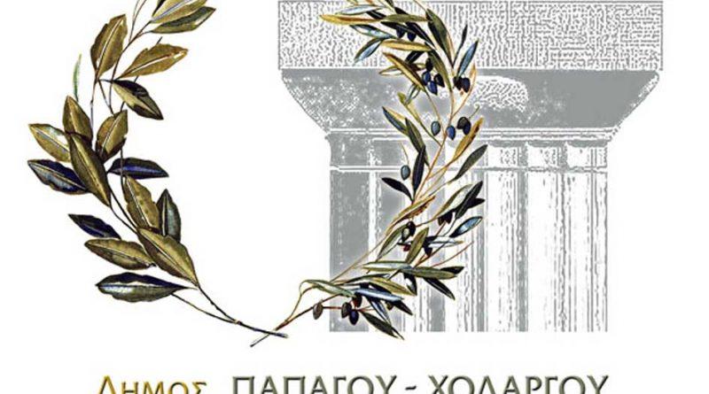 δημος-παπαγου-χολαργου-kosmonea-001