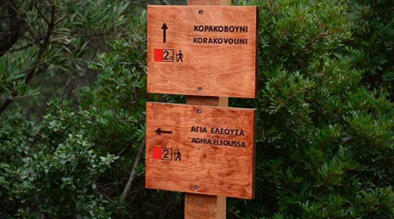 μονοπατια-υμηττού-kosmonea-005