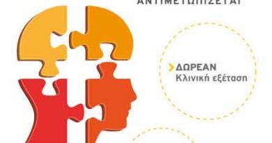 ΙΑΣΩ General: Προσφορά από το Κέντρο Πολλαπλής Σκλήρυνσης και Ειδικών Νευρολογικών Θεραπειών για την Παγκόσμια Ημέρα Σκλήρυνσης κατά Πλάκας