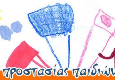 Σύνδεσμος προστασίας παιδιών και ΑμΕΑ: Πρόσκληση  εκδήλωσης ενδιαφέροντος