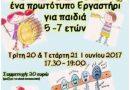 Κλασικό Ωδείο Χολαργού: Διήμερο Εργαστήρι Κατασκευής Μουσικών Οργάνων για παιδιά