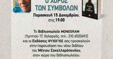 Ο Μένιος Σακελλαρόπουλος στον Χολαργό