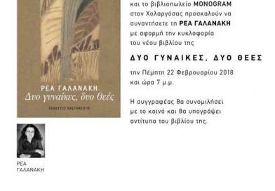 Η Ρέα Γαλανάκη φιλοξενούμενη του βιβλιοπωλείου Monogram την Πέμπτη