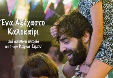 «Ένα Αξέχαστο Καλοκαίρι» στο Δημοτικό Κινηματογράφο Χολαργού (trailer)