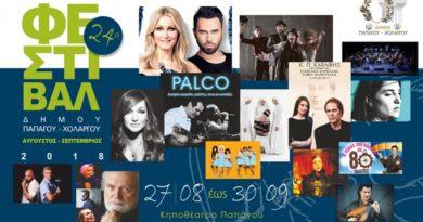 Φεστιβάλ Παπάγου – Χολαργού: Το δεύτερο μέρος του ξεκινά στις 27 Αυγούστου