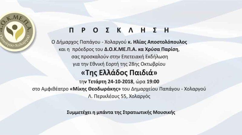Επετειακή εκδήλωση του Δ.Ο.Κ.ΜΕ.Π.Α την Τετάρτη