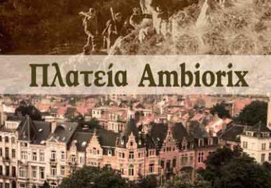 Πλατεία Ambiorix . Το νέο βιβλίο της Ελένης Οικονόμου. Συνέντευξη με την συγγραφέα.