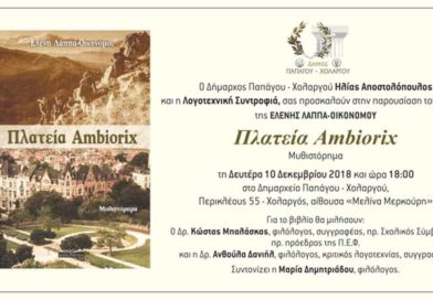 Η Λογοτεχνική Συντροφιά παρουσιάζει το βιβλίο της Ελένης Οικονόμου Πλατεία Ambiorix