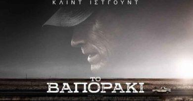 Το Βαποράκι και Μαίρη Πόπινς  στο Σινε Χολαργός (trailers)