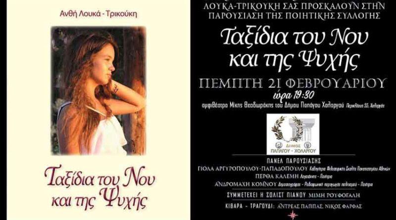 Ταξίδια του νου και της ψυχής. Παρουσίαση της ποιητικής συλλογής της Ανθής Λουκά – Τρικούκη