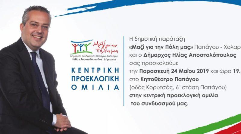 Την Παρασκευή η κεντρική προεκλογική ομιλία του  Δημάρχου Ηλία Αποστολόπουλου