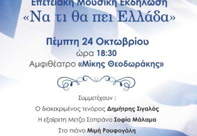 «Να τι θα πει Ελλάδα». Επετειακή εκδήλωση για την 28η Οκτωβρίου