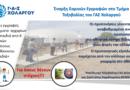 Τοξοβολία ΓΑΣ Χολαργού: Ξεκινούν οι εαρινές εγγραφές