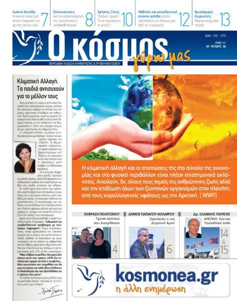 """Εφημερίδα"""" Ο Κόσμος Γύρω μας"""""""